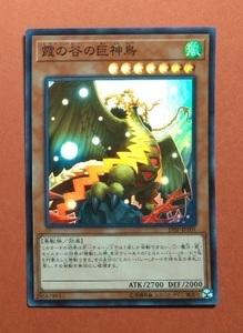 【送料無料】遊戯王カード 霞の谷の巨神鳥 19SP-JP501 スーパーレア1枚