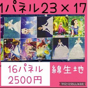 生地 ハギレ ディズニー プリンセス パネル 大