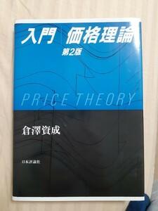 「入門 価格理論」倉沢資成定