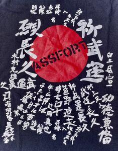アスフォート 漢字 日の丸 Tシャツ 黒ブラック PUNKパンクハードコア ジャパコア GISM GAUZE OUTO GHOUL LIPCREAM ディスクローズ レア廃盤