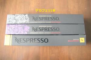 夏価格 デカフェ3品種11本 ネスプレッソカプセル