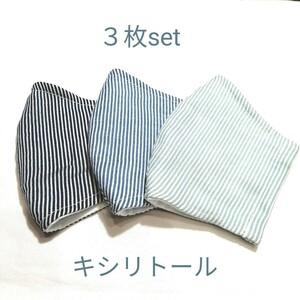 夏用★大人用★立体インナー★3枚set★キシリトール★ハンドメイド