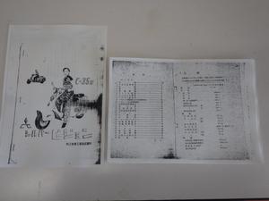 シルバーピジョン C-35サービスマニュアル・配線図付き