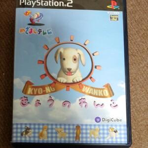 プレステーション2 DVD ソフト きょうのわんこ