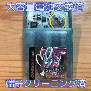 ゲームボーイカラー ポケットモンスタークリスタル GBC 任天堂 大容量電池交換済 端子クリーニング済