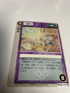 ◎モンスターコレクション MC8-147 宝物庫 店番 モンハン-13
