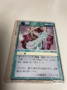 ◎ モンスターコレクション MC7-019 ポイズン・ハンド 店番 モンハン-18