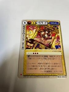 ◎モンスターコレクション MC6-002 鬼哭きのミンク 店番 モンハン-20