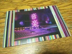 □未使用 東京事変 (椎名林檎) 音楽 ポストカード 先着特典