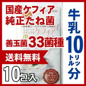 スーパーヨーグルト 10リットル分 たね菌【メ直】2021070701