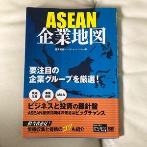 ASEAN企業地図/桂木麻也 (著者)