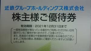 【近鉄HD】 株主様ご優待券