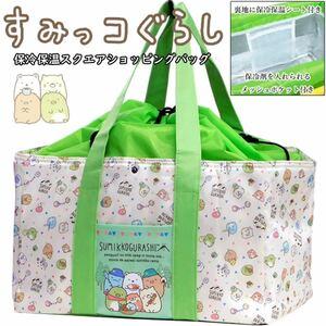 すみっコぐらし 保冷バッグ 大容量 クーラーバッグ レジカゴバッグ エコバッグ ショッピングバッグ 保冷 バッグ 新品 グリーン
