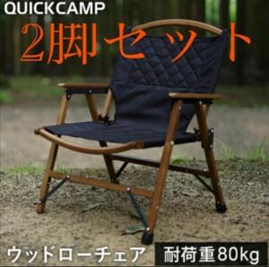 クイックキャンプ(QUICKCAMP) 一人掛け ウッドローチェア ブラック QC-WLC 2脚セット