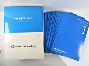 C94722RE 中古品 Financial Academy ファイナンシャルアカデミー 不動産投資の学校 テキスト 教材 セット 不動産 投資 教材 冊子 DVD