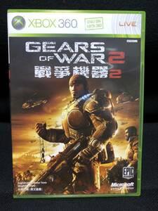 【XBOX 360】 Gears of War 2 ギアーズ・オブ・ウォー2 アジア版 日本語本体起動可 JP版別実績 マイクロソフト