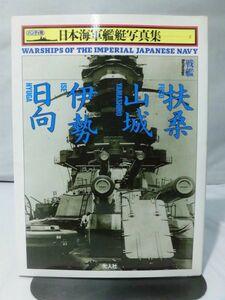 m) ハンディ判 日本海軍艦艇写真集2 戦艦 扶桑 山城 伊勢 日向[1]R3691