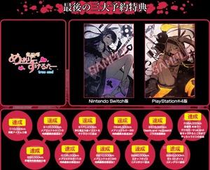 神獄塔 メアリスケルターFinale 最後の三大予約特典 PS4