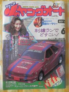 【絶版】 Jr.ヤングオート 1992年 6月号 刺繍ランでどすこい! ザ・青春グラフィティ チューニングアイドル ザ・野郎の単車