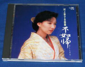 [CD]村上幸子全曲集 不如帰 ほととぎす◆琴風豪規 鳥羽一郎