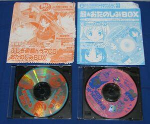 [CD]ふしぎ遊戯ドラマCD おたのしみBOX Vol.3 Vol.5 2枚セット◆雑誌付録