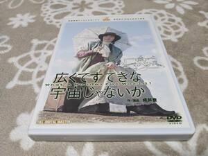 ★演劇集団キャラメルボックス 広くてすてきな宇宙じゃないか DVD 成井豊★