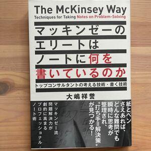 マッキンゼーのエリートはノートに何を書いているのか ビジネス