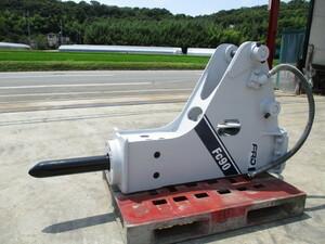 古河製 Fc90 6~9t(0.25m3)ユンボ用 油圧ブレーカー シール交換済み 超低騒音型 アイヨン ペッカー 整備済み! 程度良好!