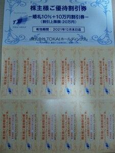 TOKAIホールディングス 株主優待 割引券