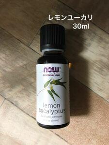 【送料無料】100%天然 レモンユーカリ エッセンシャルオイル30ml《精油 アロマオイル now foods ナウフーズ》