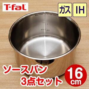 ★新品★ティファール ソースパン 16cm 3点セット ステンレス・エクセレンス