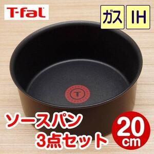 ★新品★ティファール ソースパン 20cm 3点セット ウォールナット・エクセレンス