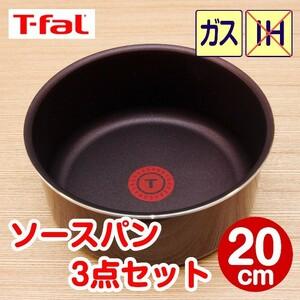 ★新品★ティファール ソースパン 20cm 3点セット マホガニー・プレミア