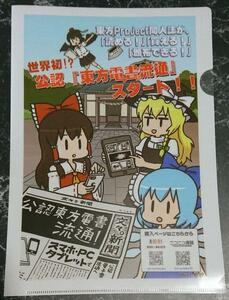 漫画 アニメ 東方project A4クリアファイル 1枚