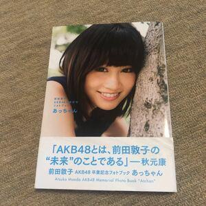 前田敦子AKB48卒業記念フォトブック 「あっちゃん」 講談社MOOK/前田敦子