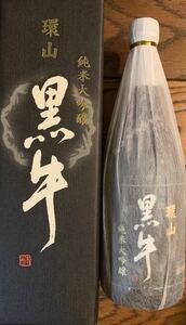黒牛 純米大吟醸 環山黒牛 720ml 化粧箱つき     製造年月 2021.7月
