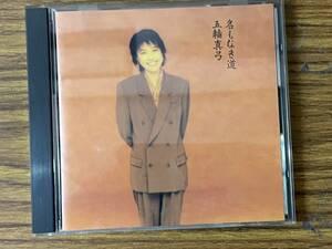 即決 名もなき道・五輪真弓・ CD