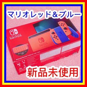 ★新品未使用★Nintendo Switch ニンテンドースイッチ Nintendo Switch本体 任天堂スイッチ本体 マリオレッド&ブルー