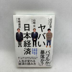ヤバい日本経済/山口正洋 (著者) 山崎元 (著者) 吉崎達彦 (著者)