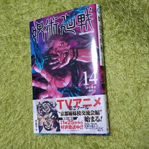 呪術廻戦 14 初版