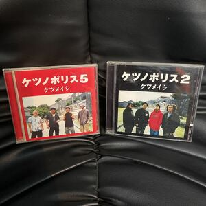 ケツメイシ ケツノポリス アルバム2枚セット 「ケツノポリス2」 「ケツノポリス5」 中古CD *33