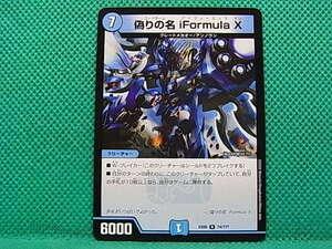DM・M11 偽りの名iFormulaX EX08 /??? ④ 1枚 【条件付送料無料】