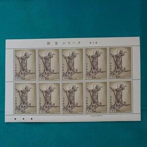 国宝シリーズ第3集 記念切手 切手