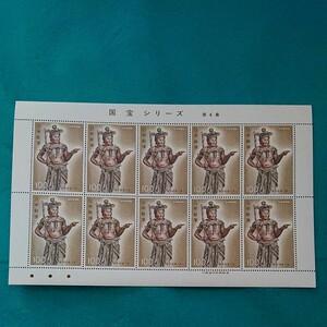 国宝シリーズ第4集 記念切手
