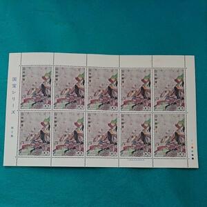 国宝シリーズ第2集 記念切手 切手