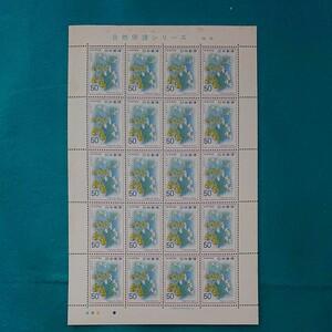 自然保護シリーズ 植物 記念切手