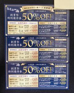 【残り2枚・価格等相談可】とらふぐ亭 創業祭特別優待券 50%OFF 1~2枚 4名まで(実質2名無料) 2021年9月30日期限 東京一番フーズ