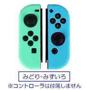 ☆彡 Nintendo Switch用 Joy Con保護滑り止めシリコンソフトケース ☆彡 色:みどり+みずいろ 未使用品 い