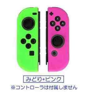 ☆彡 Nintendo Switch用 Joy Con保護滑り止めシリコンソフトケース ☆彡 色:みどり+ピンク 未使用品 い