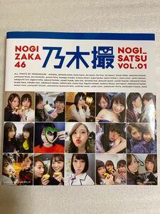 乃木坂46写真集 乃木撮vol.01